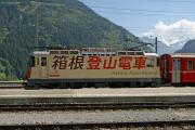 Ge 4/4 II 622 mit Werbung für die Japanische Partnerbahn Hakone Tozan Railway. Disentis/Mustér.